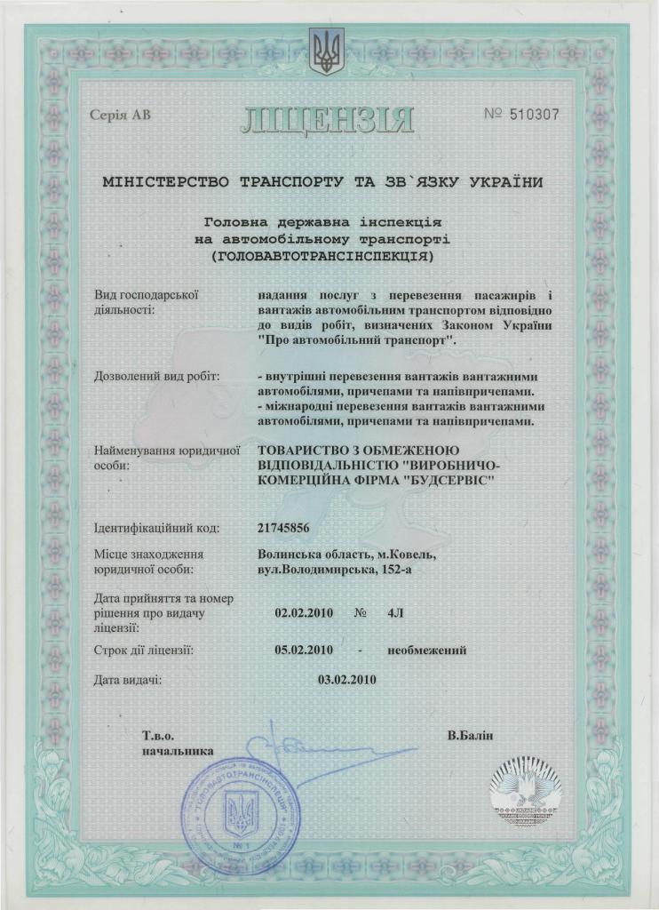 Ліцензія ТзОВ ВКФ Будсервіс