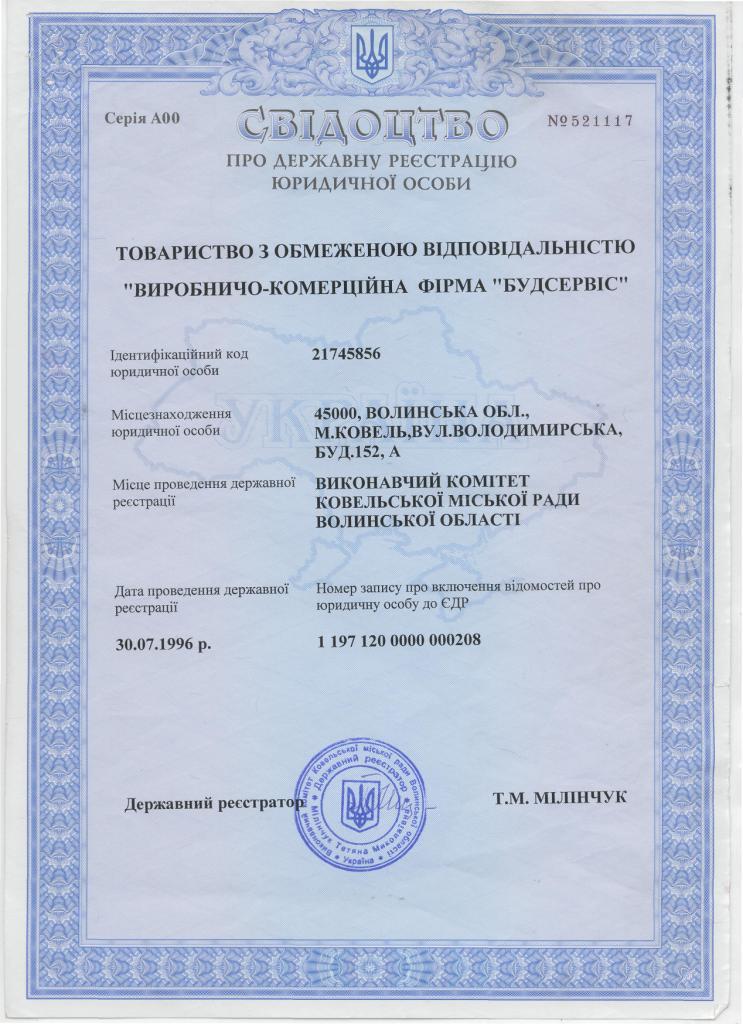 Свідотcтво реєстрації ТзОВ ВКФ Будсервіс